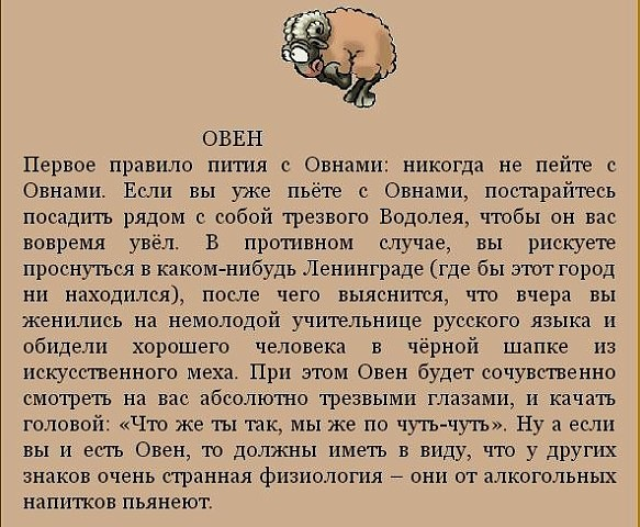 goroskop-ovna-zhenshini-pro-seks