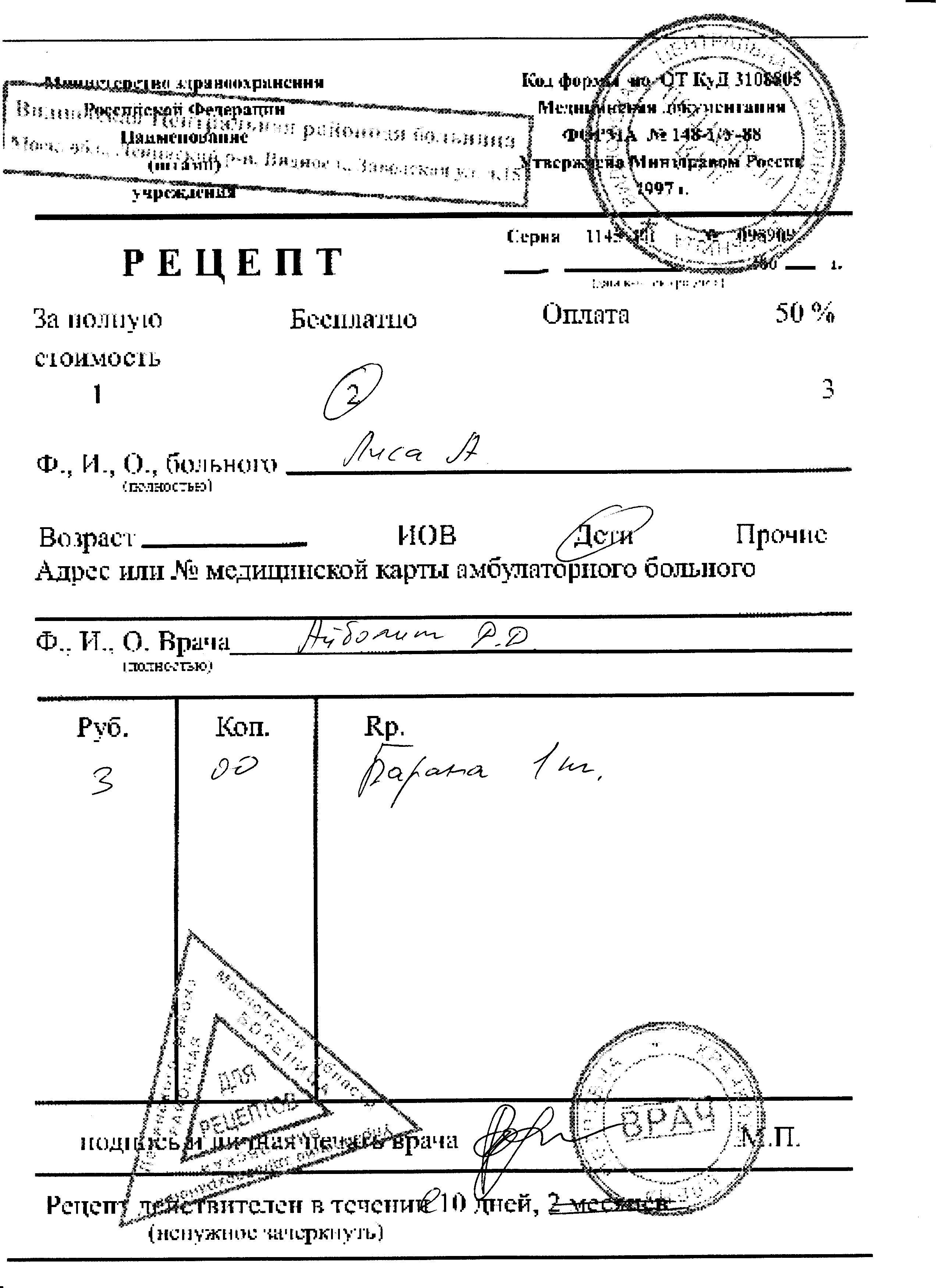 Препарат для похудения лида украина